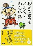 10-pun de yomeru tonchi waraibanashi