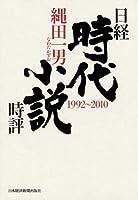日経時代小説時評―1992-2010