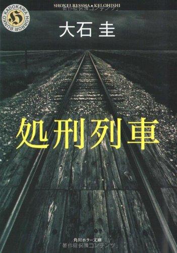 処刑列車 (角川文庫)の詳細を見る