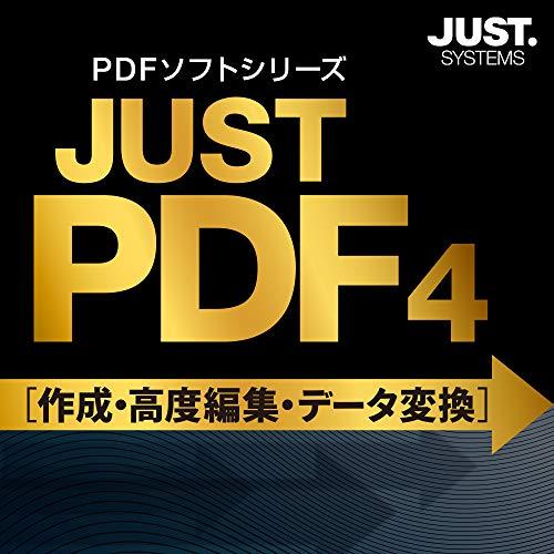 JUST SYSTEMS(ジャストシステム)『JUST PDF 4(作成・高度編集・データ変換)』