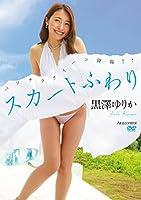スカートふわり 黒澤ゆりか Aircontrol [DVD]