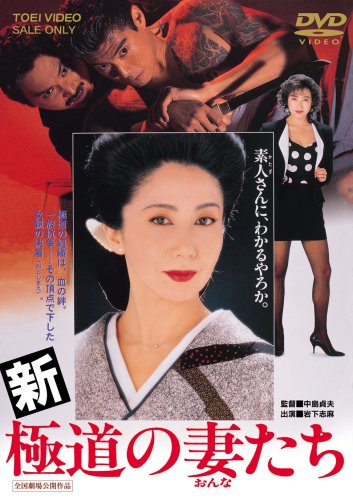 新・極道の妻たち [DVD]