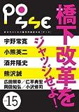 POSSE vol.15: 橋下改革をジャッジせよ!