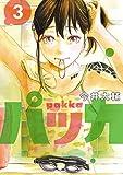 パッカ(3) (ビッグコミックス)
