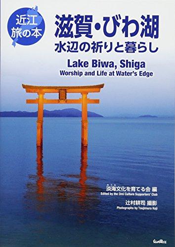 滋賀・びわ湖 水辺の祈りと暮らし (近江旅の本)