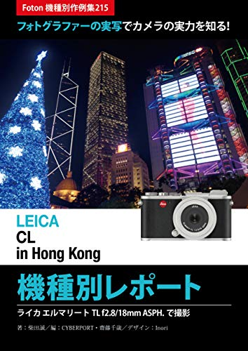 LEICA CL in Hong Kong Report: Foton Photo collection samples 215 Using LEICA ELMARIT-TL 1:28/18 ASPH (Japanese Edition)