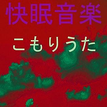 快眠音楽 10