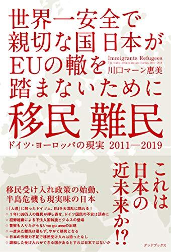 移民 難民 ドイツ・ヨーロッパの現実2011-2019 世界一安全で親切な国日本がEUの轍を踏まないために - 川口 マーン 惠美