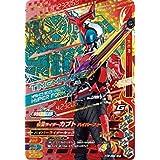 ガンバライジング/ライダータイム2弾/RT2-062 仮面ライダーカブト ハイパーフォーム CP