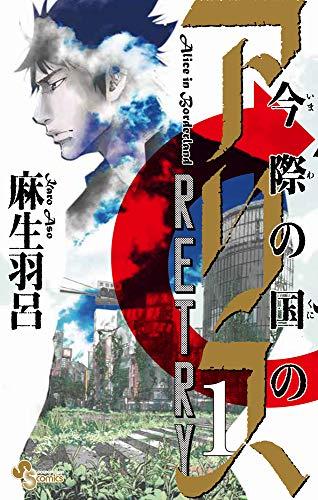 今際の国のアリス RETRY (1) (少年サンデーコミックス)