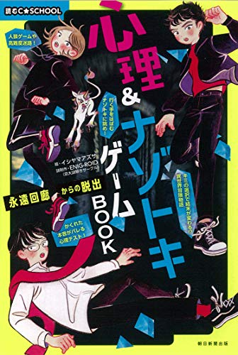【C・SCHOOL】ナゾトキ & 心理テストゲームBOOK (読むC☆SCHOOL)の詳細を見る