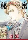 秘密 season 0 2 (花とゆめコミックススペシャル)