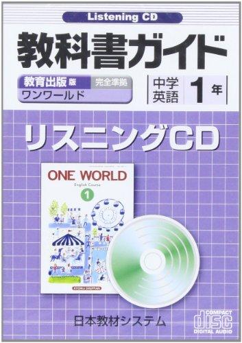 CD ONE WORLD English Co