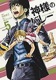 神様のバレー 5 (芳文社コミックス)