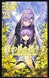 終わりのセラフ 23 (ジャンプコミックス)