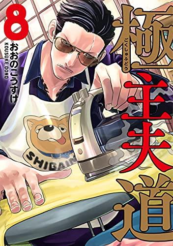 極主夫道 8巻 (バンチコミックス)