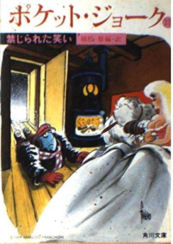 ポケット・ジョーク〈17〉禁じられた笑い (角川文庫)の詳細を見る