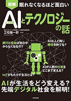 [三宅陽一郎]の眠れなくなるほど面白い 図解 AIとテクノロジーの話