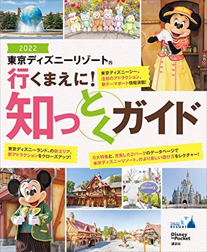 東京ディズニーリゾート 行くまえに! 知っとくガイド2022 (Disney in Pocket)