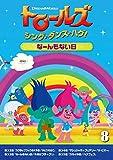トロールズ:シング・ダンス・ハグ!Vol.8/なーんもない日[DVD]