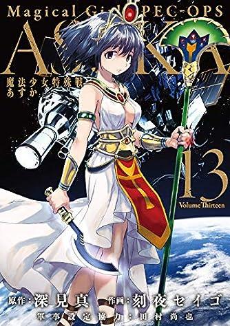 魔法少女特殊戦あすか(13) (ビッグガンガンコミックス)