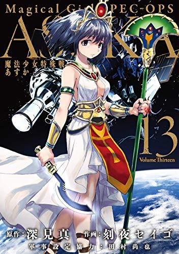 魔法少女特殊戦あすか(13) (ビッグガンガンコミックス)の詳細を見る