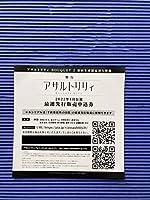アサルトリリィ BOUQUET 2巻 初回特典 2022年1月公演 舞台 最速先行販売申込券 シリアルコード