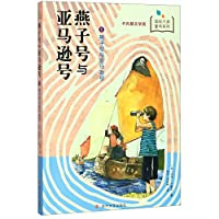 Swallows and Amazons Series: 1 Swallows and Amazons (Chinese Edition)