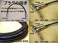 シールド vk0095ll93gho 0.95m 95cm L-L クランク 乙型 L字プラグ-L字プラグ パッチケーブル G&H ベルデン 9395 ハンドメイド