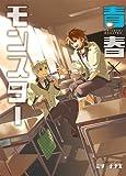 青春×モンスター (IDコミックス ZERO-SUMコミックス)