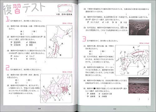 中学地理をひとつひとつわかりやすく。改訂版-こう教わればわかる!中学生のための個人授業(中学ひとつひとつわかりやすく)