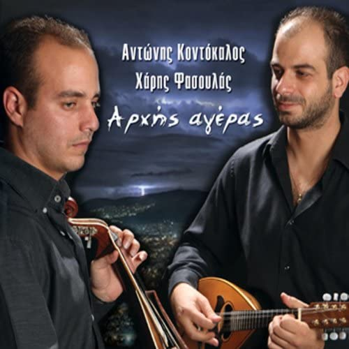 Antonis Kontokalos & Haris Fasoulas