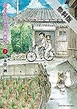 からかい上手の高木さん(3)【期間限定 無料お試し版】 (ゲッサン少年サンデーコミックス)