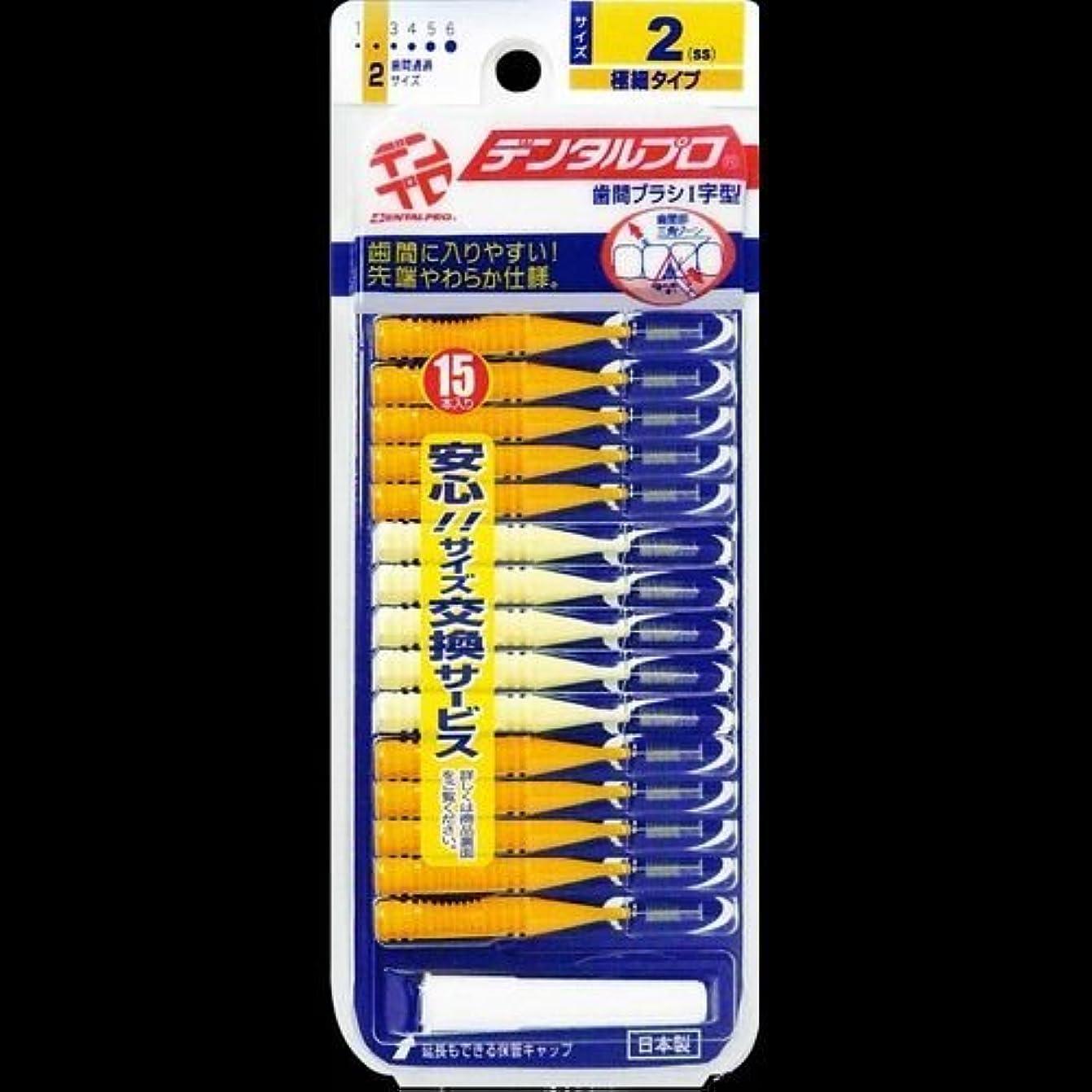 観客鋼偽善デンタルプロ 歯間ブラシ サイズ2SS 15本入り ×2セット
