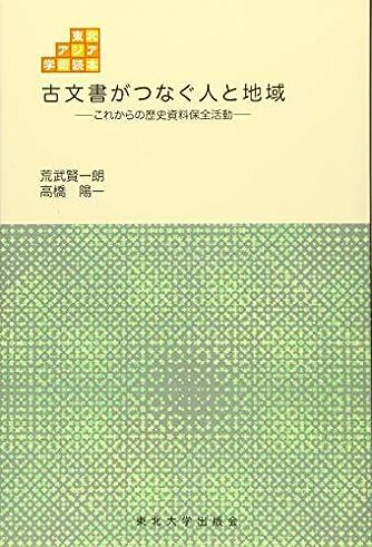 古文書がつなぐ人と地域: これからの歴史資料保全活動 (東北アジア学術読本)