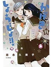 かげきしょうじょ!! 11 (花とゆめCOMICS)