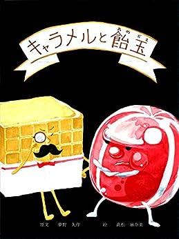 [髙松 麻奈美, 夢野 久作]のキャラメルと飴玉: 日本文学を絵本に