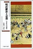 明治維新と京都―公家社会の解体 (臨川選書)