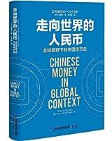 走向世界的人民币:全球视野下的中国货币史