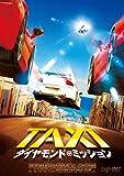 TAXiダイヤモンド・ミッション DVD[DVD]