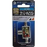 日本アンテナ 2分配器 プラグ差し込み型 4K8K対応 一端子電流通過型 FPD2E