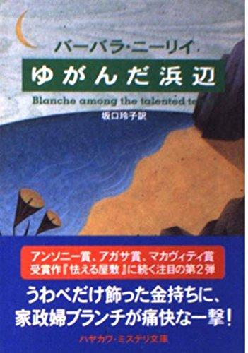 ゆがんだ浜辺 (ハヤカワ・ミステリ文庫)
