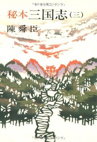 秘本三国志 (3) (文春文庫 (150‐8))の詳細を見る