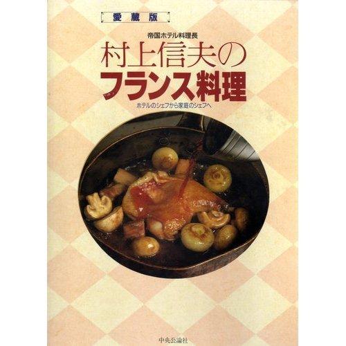 村上信夫のフランス料理―ホテルのシェフから家庭のシェフへの詳細を見る