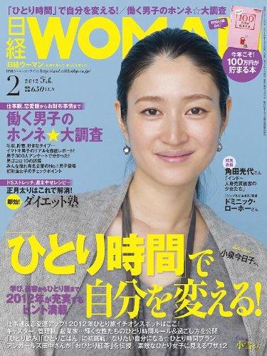 日経 WOMAN (ウーマン) 2012年 02月号 [雑誌]