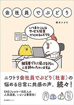 [橋本 ナオキ]の会社員でぶどり