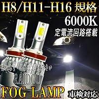 フォルクスワーゲン ポロ 6RCBZ H21.10~H26.7 フォグランプ LED 6000K ホワイト H8 H11 H16 7600LM 車検対応