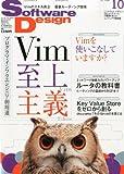 Software Design (ソフトウェア デザイン) 2013年 10月号 [雑誌](-)