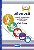 Yoga : Yogasana And Pranayama for Health - Marathi (Marathi Edition)
