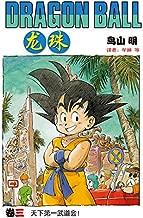 龙珠(第3卷)(不可磨灭的童年记忆!为了永恒不灭的希望,追寻七颗龙珠的下落!我的命运只遵从我的意志) (鸟山明经典作品)